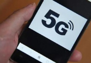 5g出来4g手机还能用吗 答案是肯定的!
