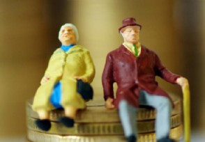 """退休养老金还上涨吗 2021年将迎来""""17连涨"""""""