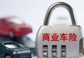 车险新规2021车上人员险必须要买吗并非强制购买