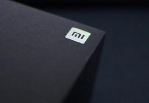 小米MIX4外观曝光或采用屏下摄像头技术