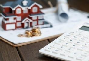 买房全款好还是贷款好 你会如何去选择?