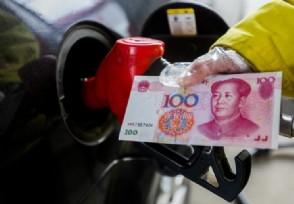 下一次油价调整时间 未来国内成品油趋势如何?