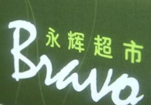 永辉回应抽检不合格每天自测量达到三千多批次