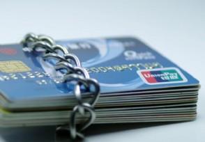 信用卡逾期多久会封卡 还会恢复授信额度吗?