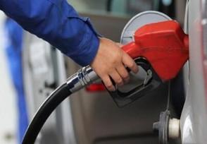 油价调整最新消息成品油很大概率实现两连跌