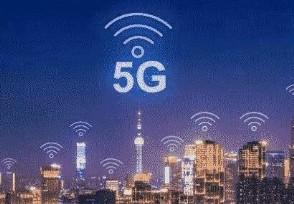 5g手机什么时候能普及预计最迟不过2023年