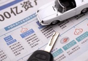 车贷逾期一天会上征信吗 会不会被拖车处理?