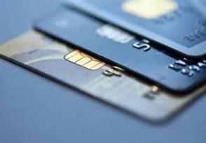 信用卡额度降低了是什么原因常见有以下这几个