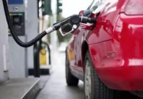 本轮油价不作调整 成品油迎来首次搁浅