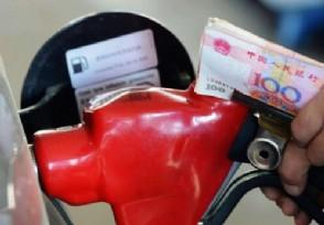 油价调整最新消息 预计迎来年内首次搁浅