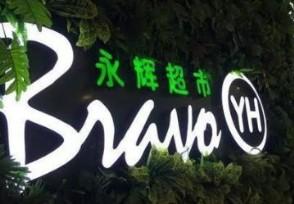 永辉超市就食品安全问题致歉此前的回应遭到指责!