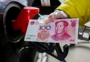 国内汽油价格调整最新消息是怎么样的?