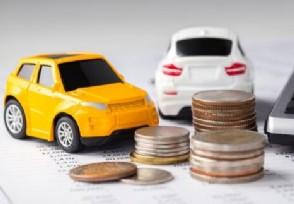 车险改革后车损险还有必要买吗 车主按照需求决定购买
