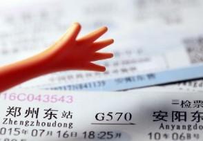 五一火车票开售 出行人次或超2亿堪比春运!