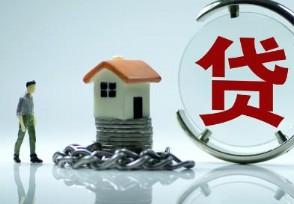 审批通过不放款的原因 买房要了解清楚啦!