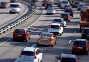 五一高速免费时间 劳动节将有5天假期