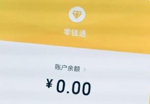 微信零钱通可以随时转出吗 最新规定是这样的