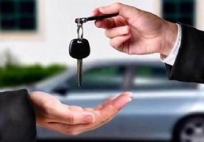 贷款买车是按裸车价还是落地价 车主快来区分清楚