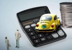 2021年车船税和交强险多少钱一年 广东省收费标准