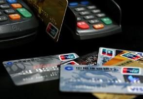 银行是怎么处理睡眠账户的你有不用的卡吗?