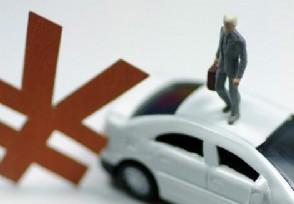 车贷还清后多久拿绿本一般需要多少天?