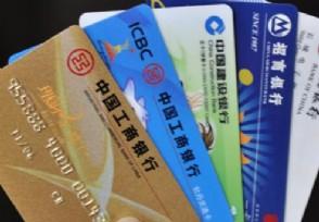 信用卡注销再申请会提额吗看完你就明白了