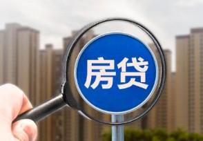 房贷多少年最划算 一般多久审批下来?