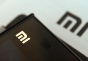 小米11X系列正式发布 起售价约2600元