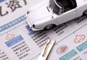 2021车险怎么买省钱 购买这几种既划算又保障