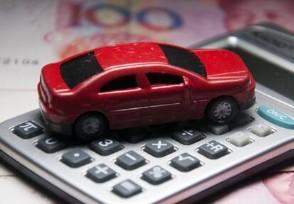 信用卡逾期金融公司能车贷吗 需要提供哪些条件