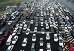 五一高速免收小客车通行费 一共免费几天时间?