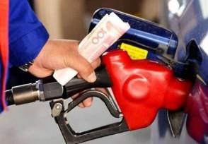 国内油价或将上调 或实现年内第六次上涨