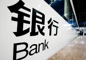 3家银行APP被通报 要求尽快完成相关整改工作