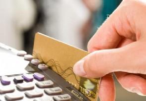 2类银行卡有什么限制 马上为你科普一下