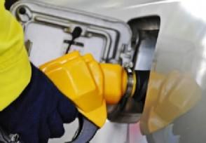 国内成品油价或迎来上涨 加满一箱要多花4元