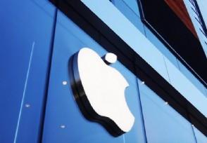苹果被罚12000美元 因违反俄反垄断法规定