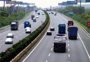 五一小客车高速免费 交通部发布最新时间表