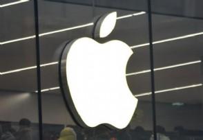 苹果回应被俄罚款 不认可结果将继续上诉