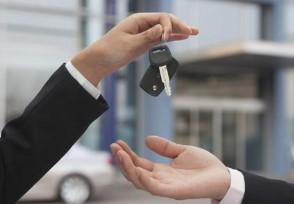 贷款买车当天可以开走车吗 答案是这样的!