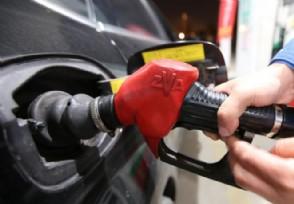 油价调整最新消息 92汽油多少钱一升