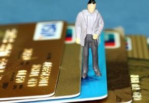 找人代还信用卡真的靠谱吗不要被骗了