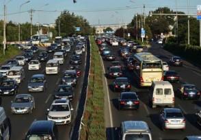 端午假期安排公布高速公路会不会免费?