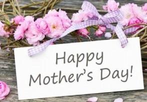 2021母亲节是几月几日 给妈妈送什么花合适?