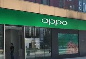 OPPO新机曝出预计将于近期正式发布