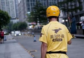 美团称骑手均为外包发生意外由商业保险来承担