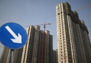 冲动买了房现在供不起应该怎么解决这个问题?