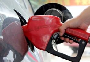 """油价调整最新消息国内成品油价大概率将迎""""两连涨"""""""