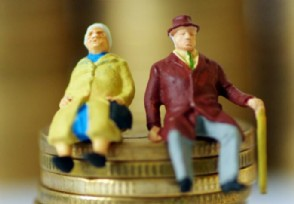 """退休养老金最新消息将迎来""""三大变化"""""""