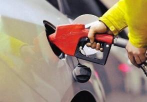 全美汽油零售价上涨刷新近六年来最高水平