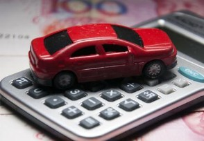 19岁能贷多少车贷看个人资质条件而定!